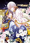 『月下に咲く虹』表紙